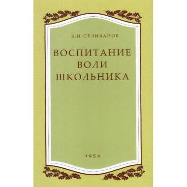 Воспитание воли школьника. В.И. Селиванов. Учпедгиз 1954