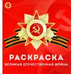 Книга-раскраска «Великая Отечественная война» 2018