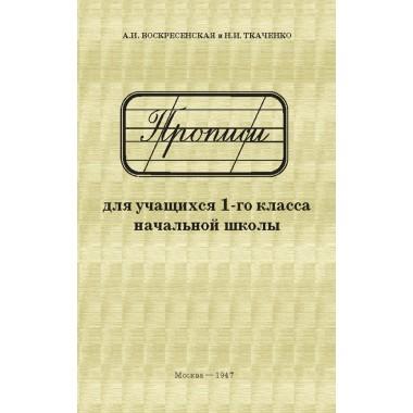 Прописи для 1 класса. А.И. Воскресенская, Н.И. Ткаченко. Учпедгиз 1947