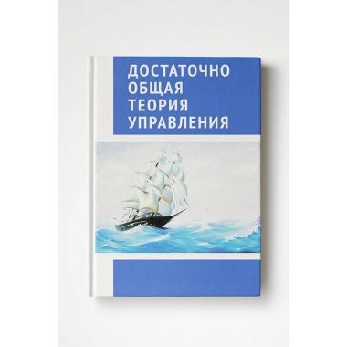 Достаточно общая теория управления, Внутренний Предиктор СССР
