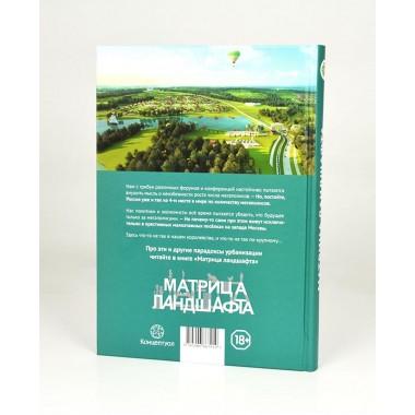 Матрица ландшафта, Творческий коллектив проектирование будущего