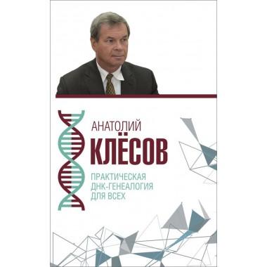 Практическая ДНК-генеалогия для всех, Клёсов Анатолий Алексеевич