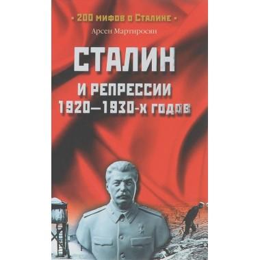 Сталин и репрессии 1920-1930-х гг. Мартиросян А.Б.