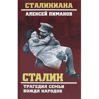 Сталин. Трагедия семьи вождя народов. Пиманов А.В.