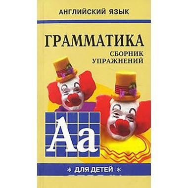Грамматика.Сб.упр.англ.яз.(Кн.1, для мл.и ср.шк.) Гацкевич М.А.