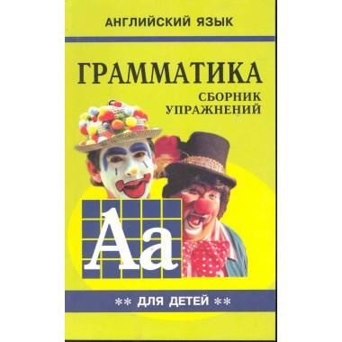 Грамматика.Сб.упр.англ.яз.(Кн.2, для мл.и ср.шк.) Гацкевич М.А.