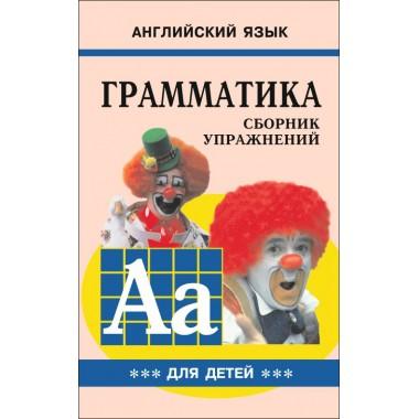 Грамматика.Сб.упр.англ.яз.(Кн.3, для мл.и ср.шк.) Гацкевич М.А.