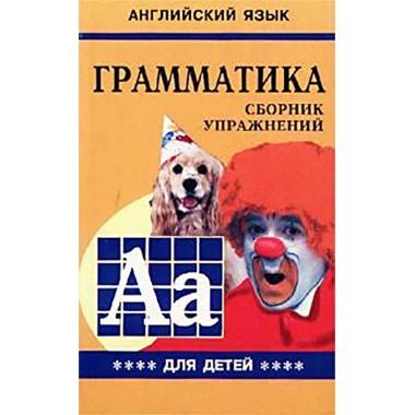 Грамматика.Сб.упр.англ.яз.(Кн.4, для мл.и ср.шк.) Гацкевич М.А.