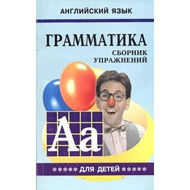 Грамматика.Сб.упр.англ.яз.(Кн.5, для мл.и ср.шк.) Гацкевич М.А.