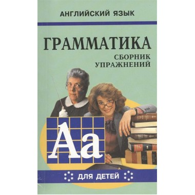 Грамматика.Сб.упр.англ.яз.(Кн.6, для мл.и ср.шк.) Гацкевич М.А.