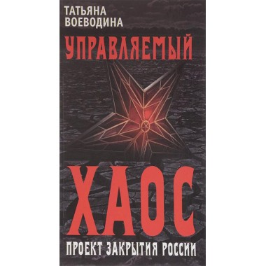 Управляемый хаос, или Проект закрытия России. Татьяна Воеводина