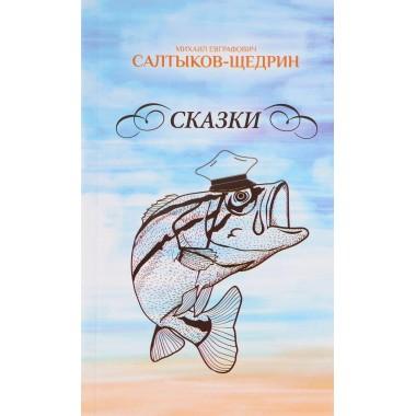 Сказки. Салтыков-Щедрин М.