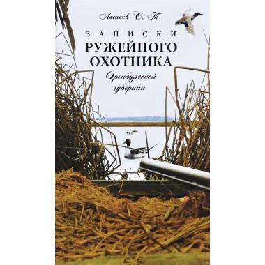 Записки ружейного охотника Оренбурской губернии. Аксаков С.