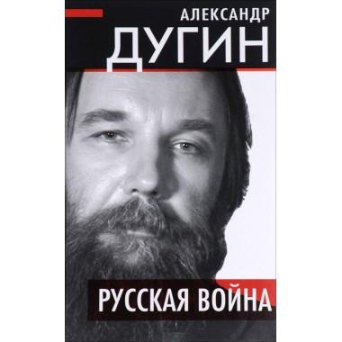 Русская война. Дугин А. Г.