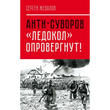 Анти-Суворов. «Ледокол» опровергнут!