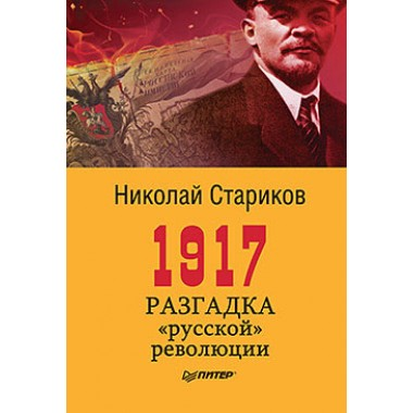 1917. Разгадка
