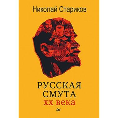 Русская смута XХвека. Стариков Н.В.