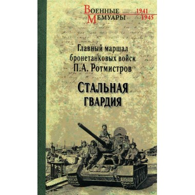Стальная гвардия.Ротмистров П.