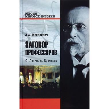 Заговор профессоров. От Ленина до Брежнева.Макаревич Э.
