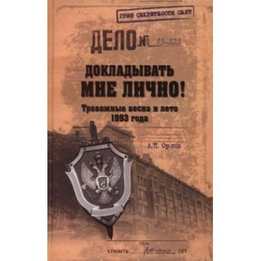 Книга «Докладывать мне лично! Тревожные весна и лето 1993 года».Орлов А.