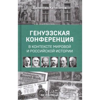 Генуэзская конференция в контексте мировой и российской истории. Валентин Катасонов