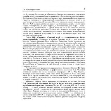 De Personis / О личностях (комплект из 2 книг) составитель Фурсов А.И. (Платошкин Н. Н., Четверикова О. Н. и др.)