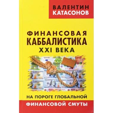 Финансовая каббалистика XXI века. На пороге глобальной финансовой смуты, Катасонов В.Ю.