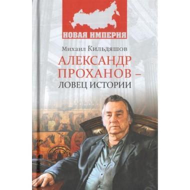 Михаил Кильдяшов: Александр Проханов - ловец истории