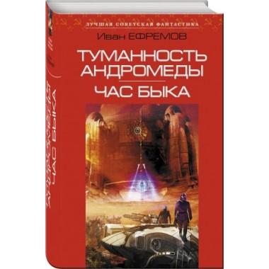 Иван Ефремов. Туманность Андромеды. Час Быка