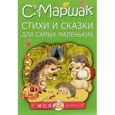 С. Маршак. Стихи и сказки для самых маленьких