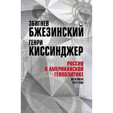 Россия в американской геополитике. До и после 2014 года. Киссинджер Г.  Бжезинский З.