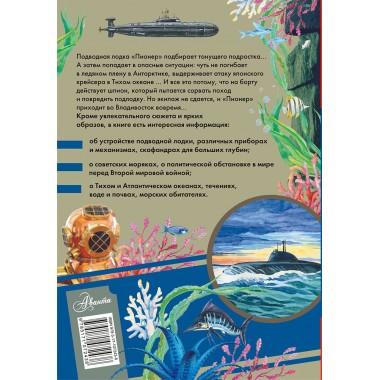 Адамов Г.Б. Тайна двух океанов