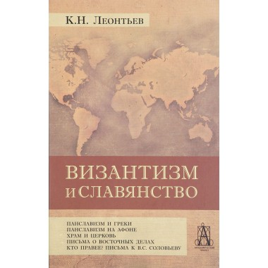 Византизм и славянство Леонтьев К.Н.