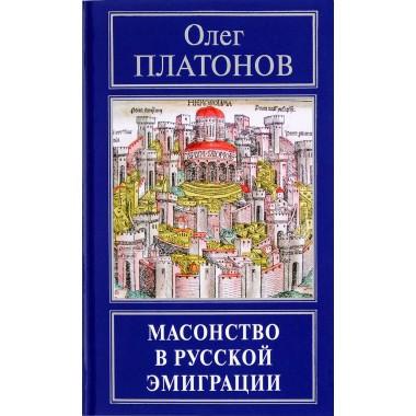 Масонство в русской эмиграции. Платонов О. А.