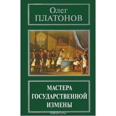 Мастера государственной измены Платонов О. А.