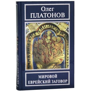 Мировой еврейский заговор Платонов О. А.