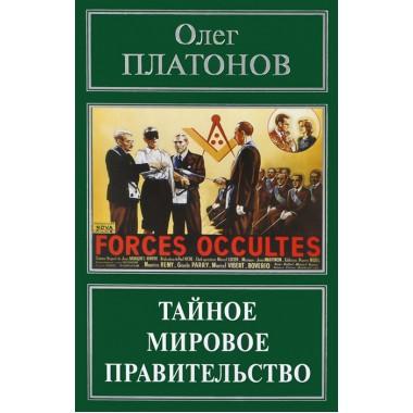 Тайное мировое правительство. Война против России Платонов О. А.