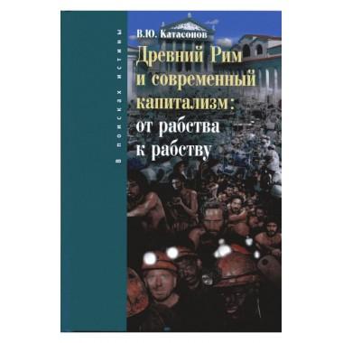 Древний Рим и современный капитализм: от рабства к рабству. Катасонов В. Ю.