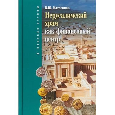 Иерусалимский храм как финансовый центр Катасонов В. Ю.