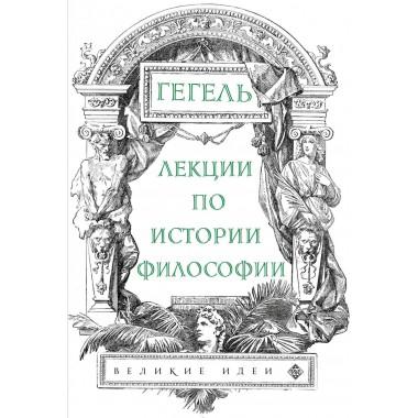 Лекции по истории философии. Гегель