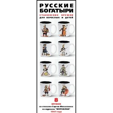 Комплект Сталинских кружек