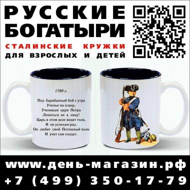 Сталинские кружки. Русские богатыри. Петровский солдат 1700 г.