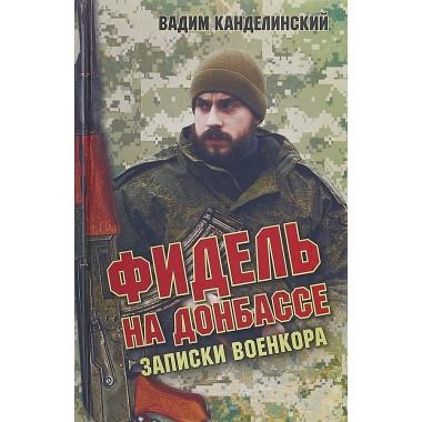 Фидель на Донбассе. Записки военкора.
