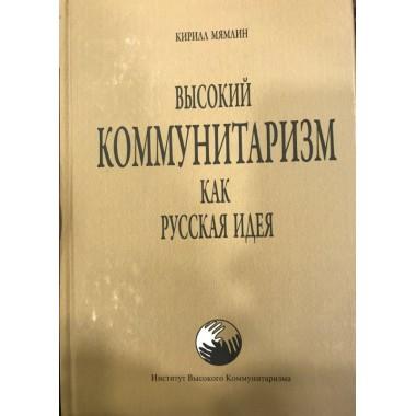 Высокий коммунитаризм как Русская Идея. Мямлин Кирилл