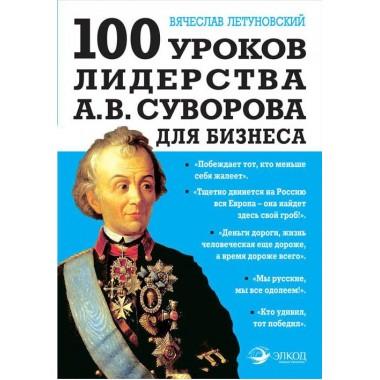 100 уроков лидерства А.В. Суворова для бизнеса. Летуновский В.В.