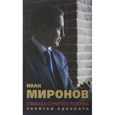 Свобода строгого режима. Записки адвоката. Миронов И.Б.