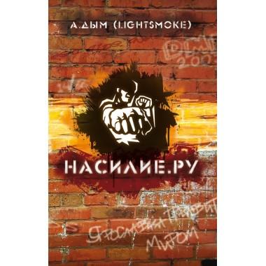 Насилие.ру А. Дым