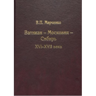 Ватикан – Московия – Сибирь. XVI-XVII века. Марченко В.П. Андрей Фурсов рекомендует