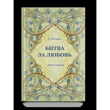 Битва за любовь. Комплект из 2-х книг, Шевцов А. А., изд. Роща
