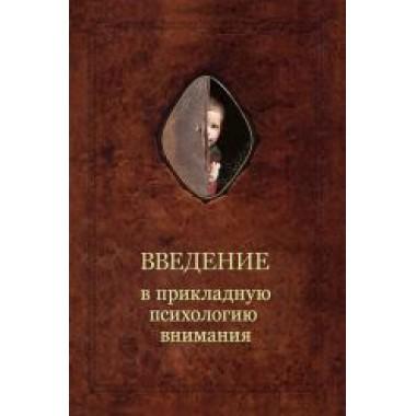 Введение в прикладную психологию внимания, Шевцов А. А.